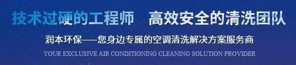 德阳中央空调清洗公司