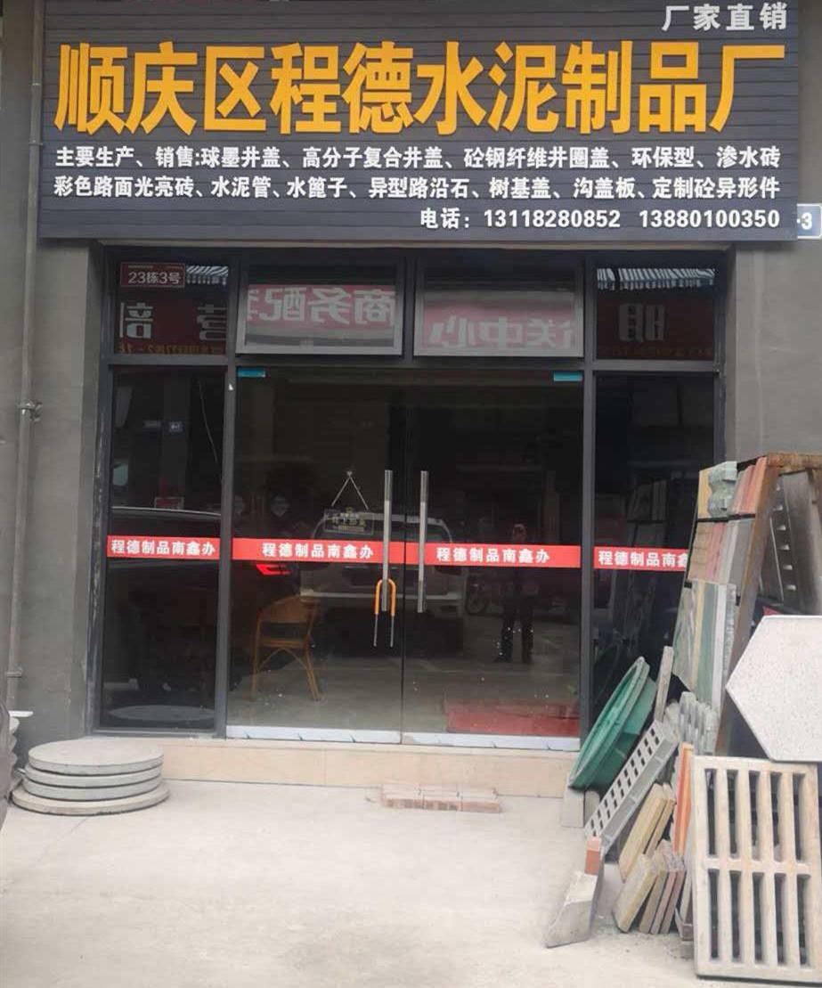 顺庆区程德水泥制品厂
