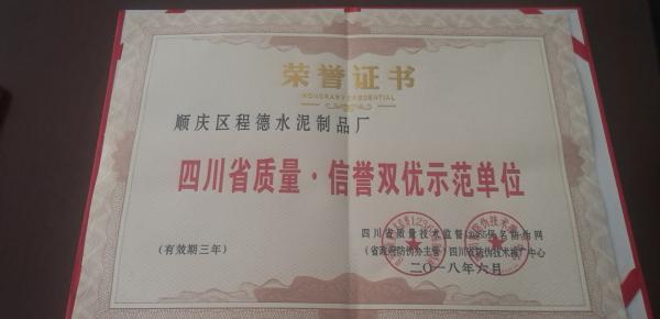 程德水泥被评为四川省质量.信誉双优示范单位