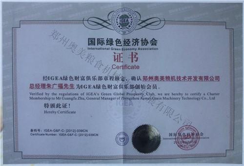 奥美荣获的证书