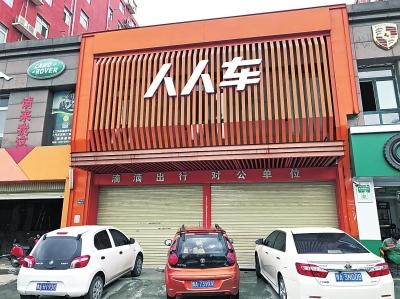 """你在""""人人车""""购买过车吗?他们的郑州线下门店均已关门"""