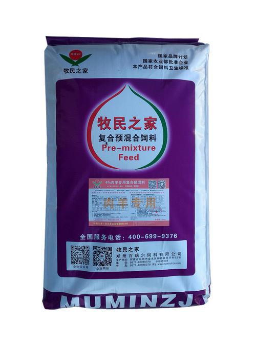 河南羊饲料4%肉羊专用