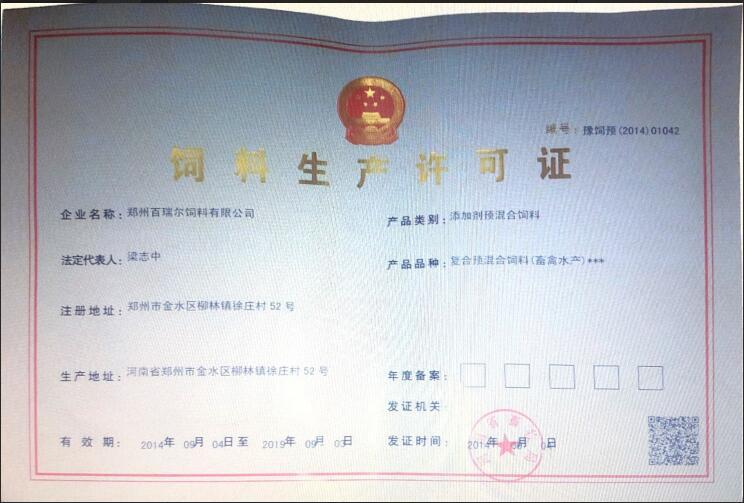 河南预混料生产许可证