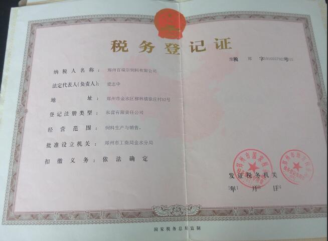 河南牛饲料厂家税务登记证