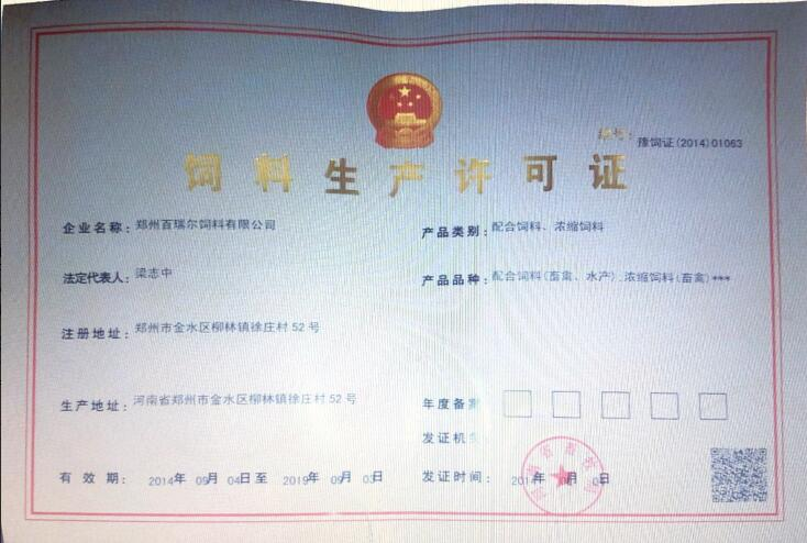 河南浓缩料和颗粒料生产许可证