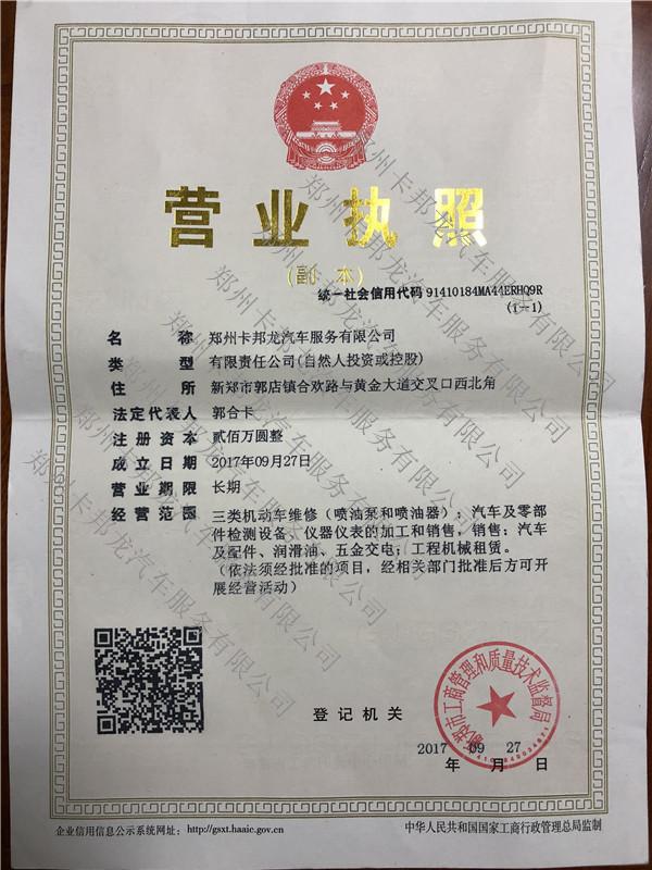 郑州卡邦龙汽车服务有限公司荣誉资质