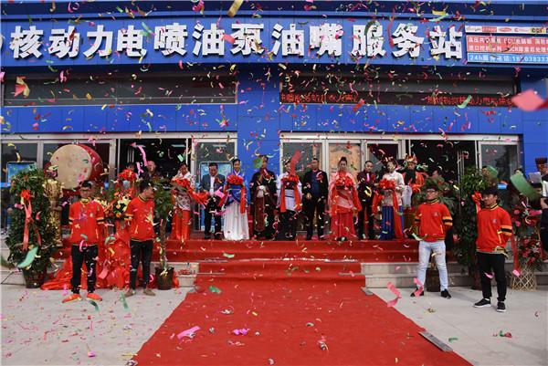郑州尿素泵维修公司开业庆典