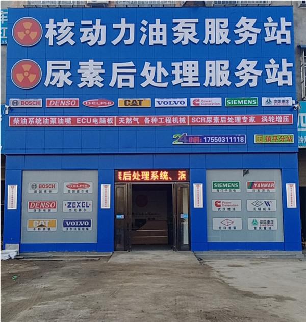 南阳镇平站