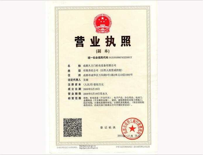 成都久立门机电设备有限公司营业执照(副本)