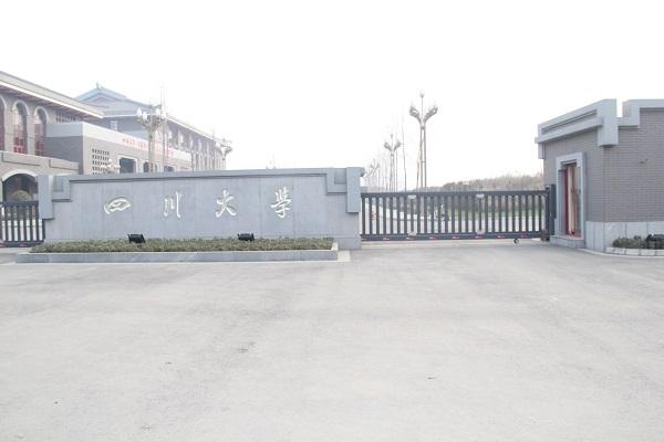 伸缩门安装-四川大学