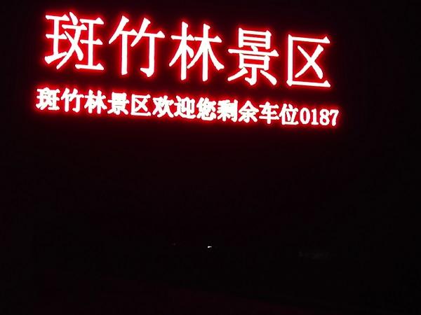 四川门禁系统案例-斑竹林景区