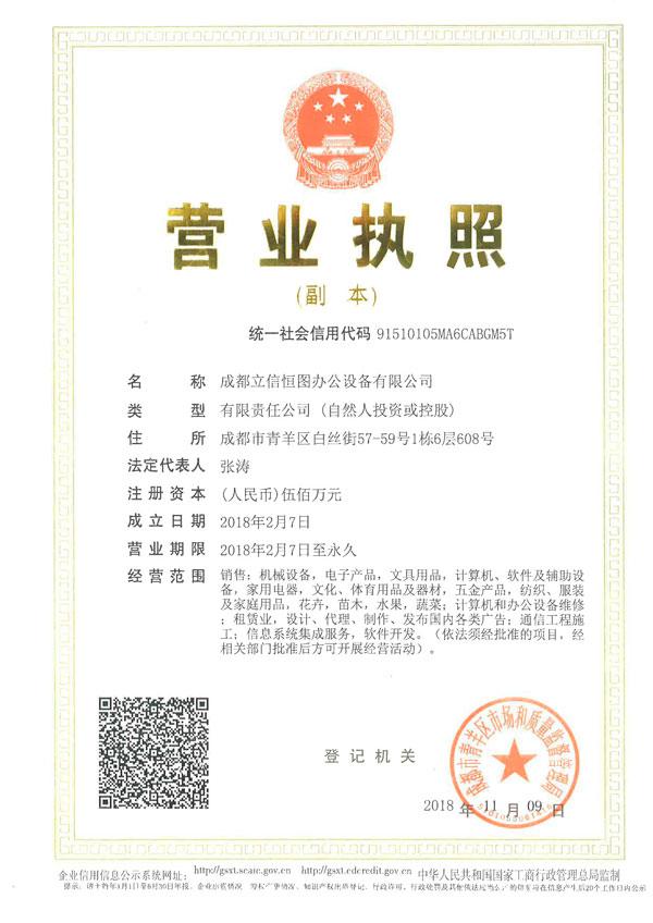 成都立信恒图办公设备有限公司营业执照