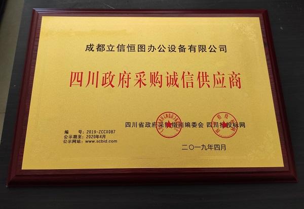 恭喜成都立信恒图办公设备有限公司获得四川政府采购诚信供应商