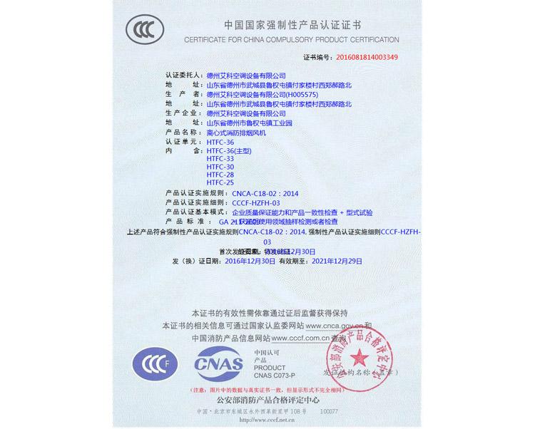CCCF认证证书