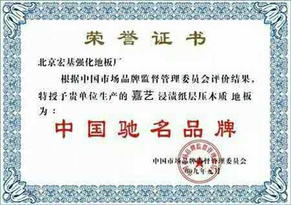 湖北复合地板中国驰名品牌荣誉证书