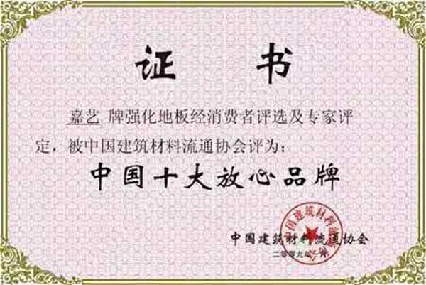 湖北地板中国十大放心品牌证书