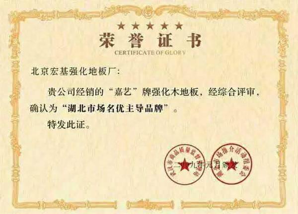 嘉艺地板荣誉证书