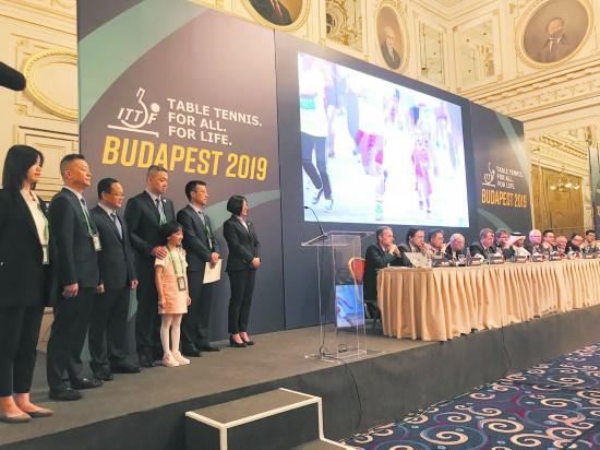 2022年世界乒乓球锦标赛花落成都