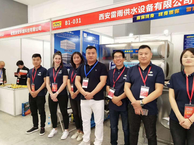 西安雷雨供水设备有限公司暨首届曲江国际会展展览圆满结束