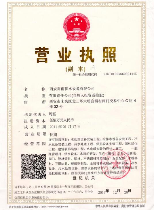 西安不锈钢水箱公司营业执照