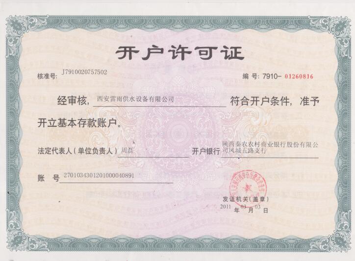 西安玻璃钢水箱公司开户许可证