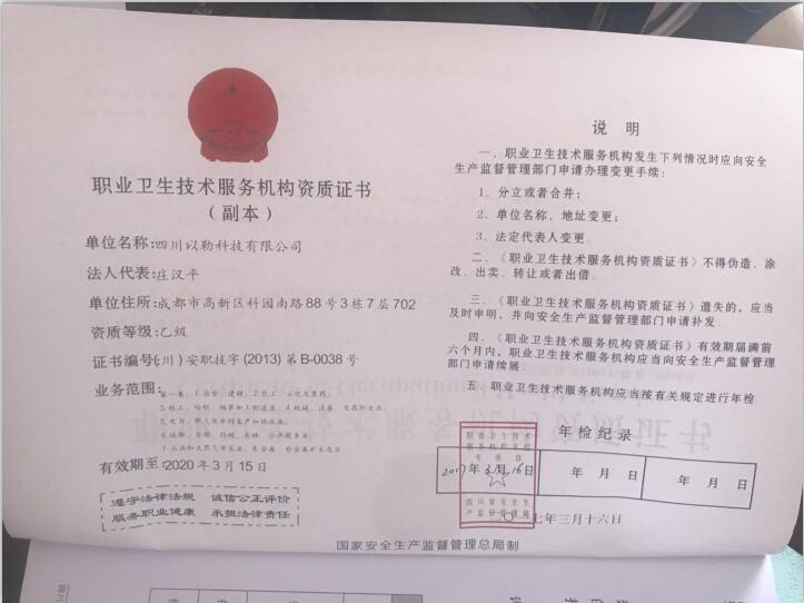 郫都区鸿佳建材经营部职业生资质证书(副本)