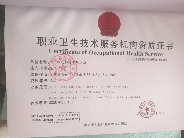 郫都區鴻佳建材經營部職業生資質證書