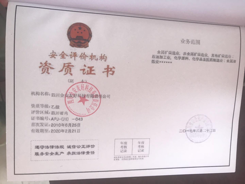 郫都区鸿佳建材经营部安全资质证书
