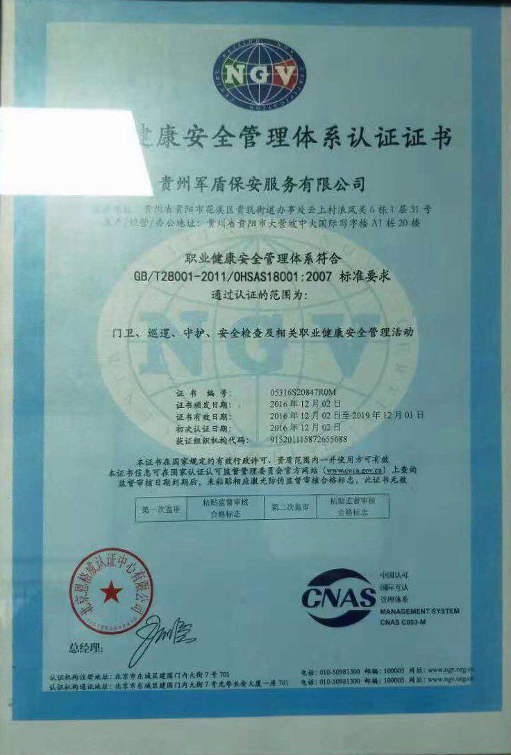 健康安全管理体系认证书