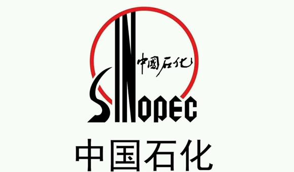 合作伙伴中国石化