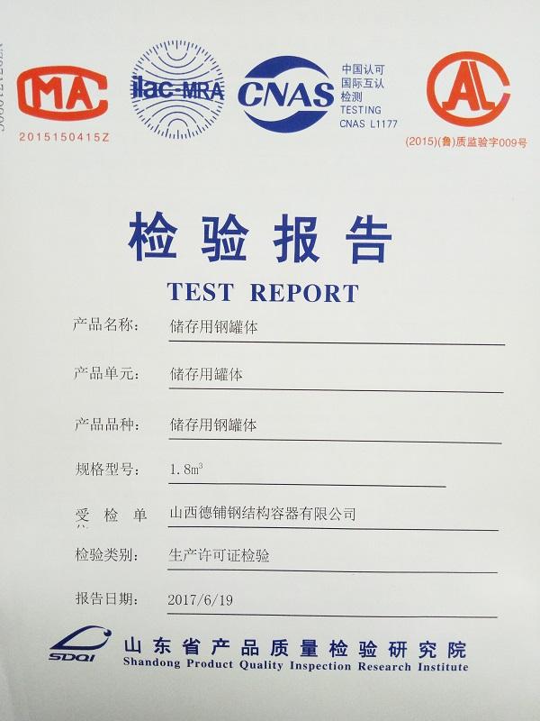 撬装式加油站德辅钢结构质检报告