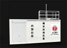 10立方单机单仓撬装加油装置