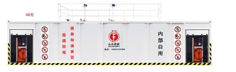 安装撬装加油站具备的条件及撬装加油站的种类