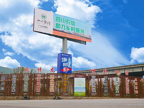 广元广告制作成功案例