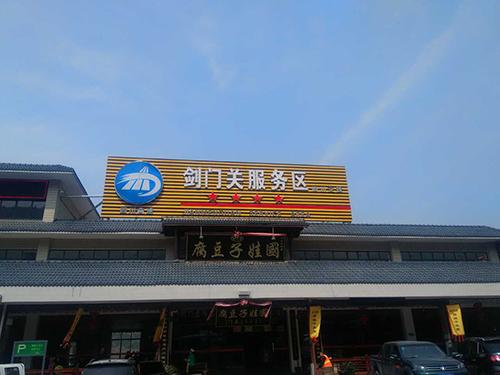 广元广告制作客户见证
