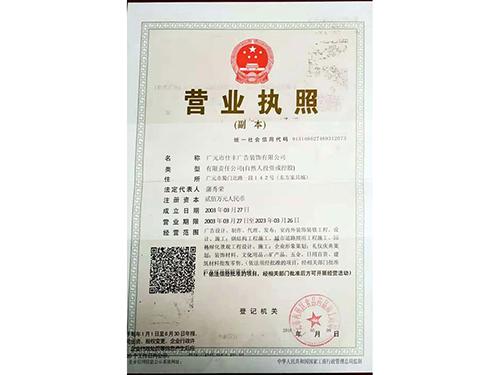 广元标识标牌设计制作厂家营业执照