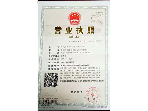 广元广告制作公司荣誉资质