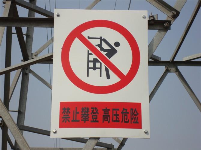 广元标识标牌