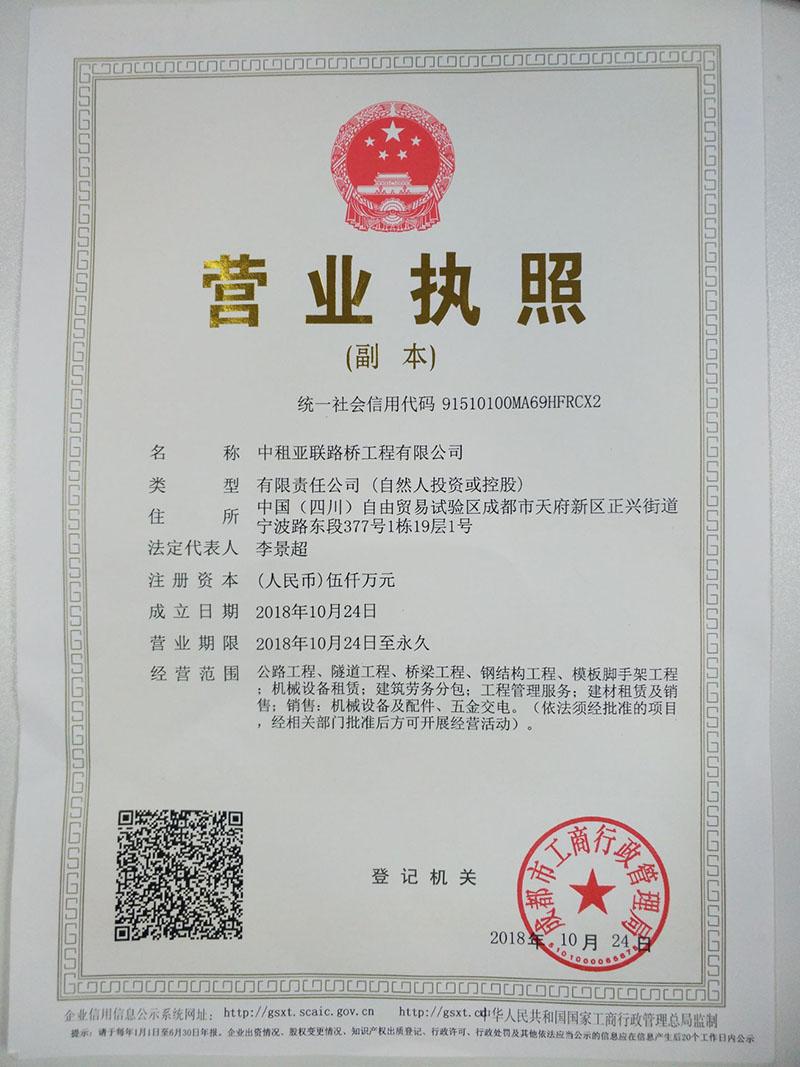 中租亚联路桥工程有限公司营业执照