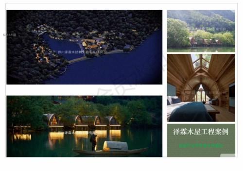 四川木别墅案例博览