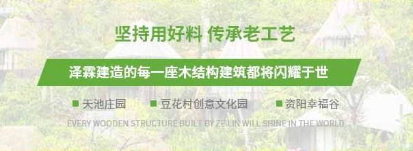 四川木别墅建造公司