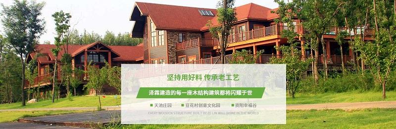 四川泽霖木结构工程有限公司