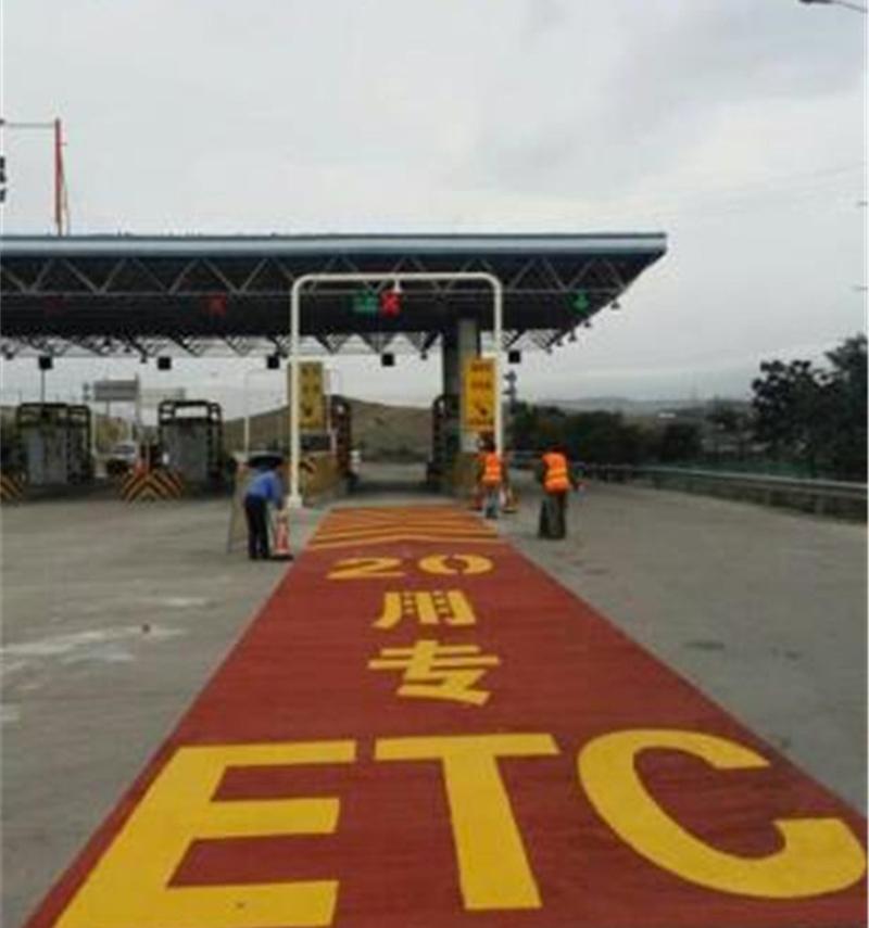 彩色沥青ETC路面