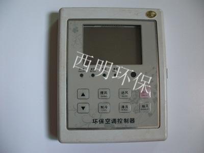 冷风机环保空调控制器