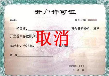 5月20日起陕西省全面取消企业银行账户许可