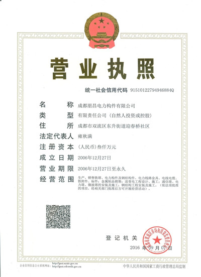 朋昌电力构件-营业执照