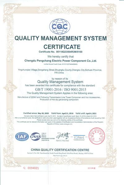 朋昌电力构件-ISO9001质量管理体系证书