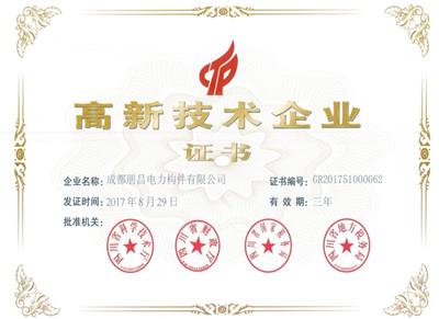 朋昌电力构件-高新企业证书
