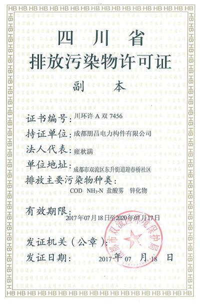 朋昌电力构件-四川省排放污染物许可证