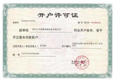 朋昌电力-安全生产许可证